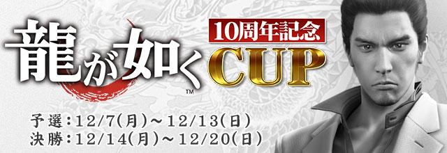 龍が如く10周年記念CUP