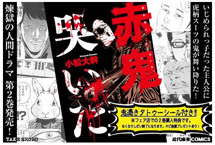 FireShot Capture 23 - 『赤鬼哭いた』第2巻12_15発売_ - http___kinma.takeshobo.co.jp_kindai-mahjong-the-web_3706_