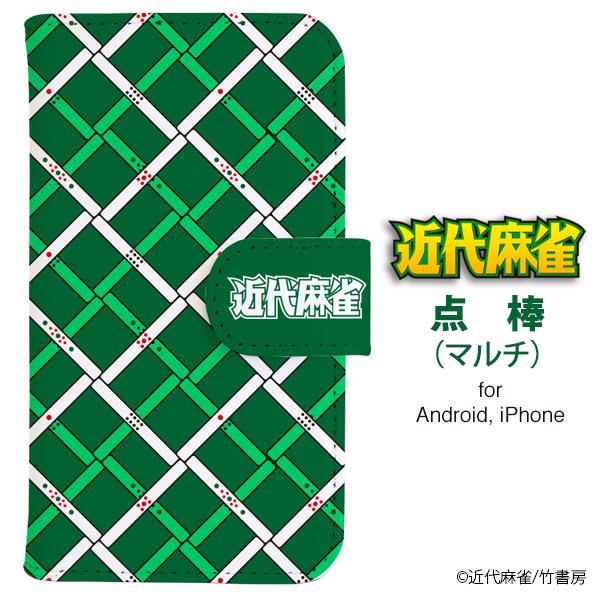 TAK-081W手帳型メイン画像_