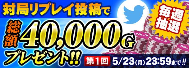 0518_Twitterリプレイキャンペーン
