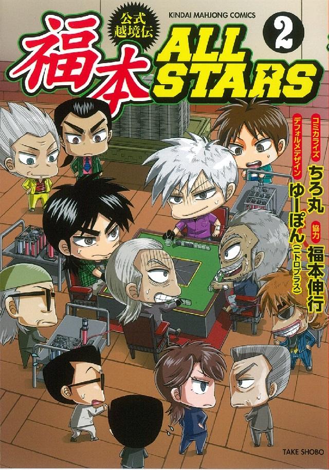 fukumotoallstars_2