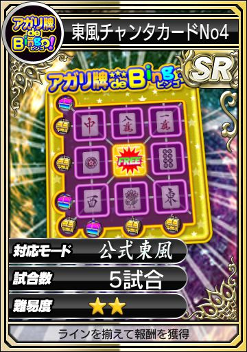 bingo_card_110033