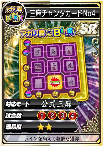 bingo_card_110073