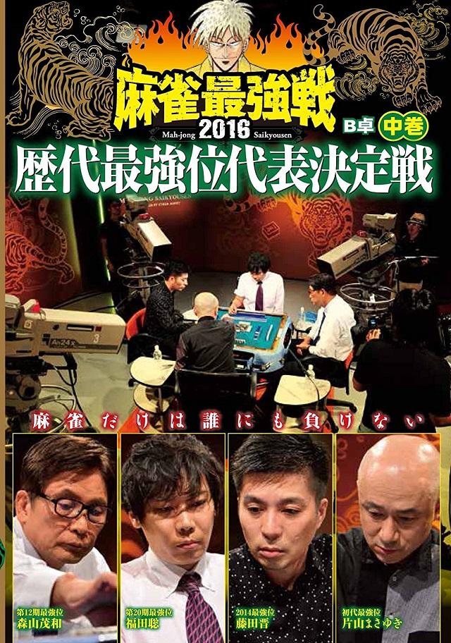 1202_rekidaisaikyoui_chu