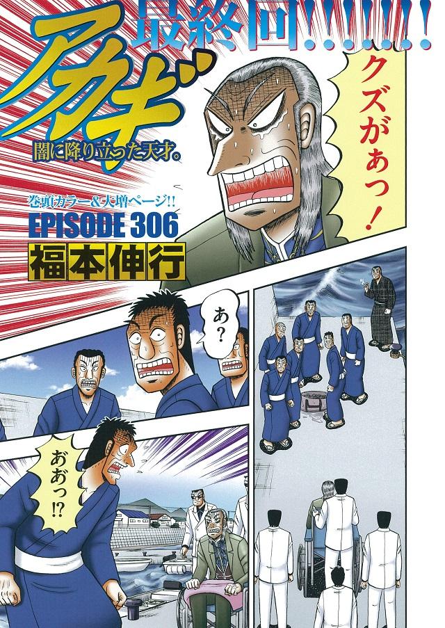 0301 akagi 01 - アカギ完結!最終回306話のネタバレ注意画像と感想・ツイートまとめ!