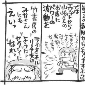 西原理恵子 & 山崎一夫 でかぴんじゃない麻雀入門プラス その30