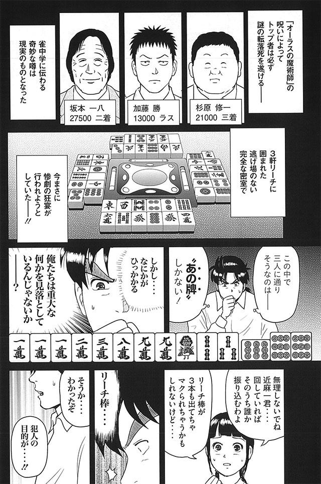 スマートフォンリズムゲーム『ハロプロタップライブ』★337 ->画像>209枚