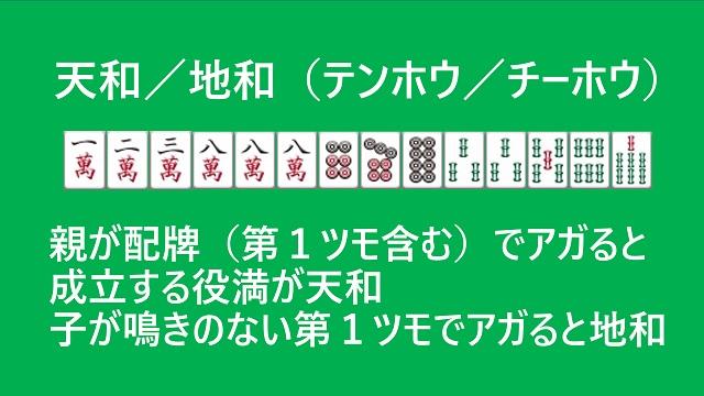 麻雀役の説明 テンホウ/チーホウ