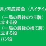 麻雀役の説明 ハイテイ/ホウテイ