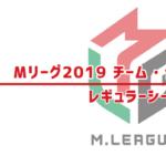Mリーグ2019 チーム・個人ランキング