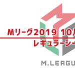 Mリーグ2019 10月試合結果