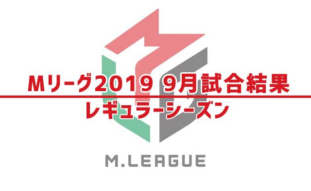 Mリーグ2019 9月試合結果