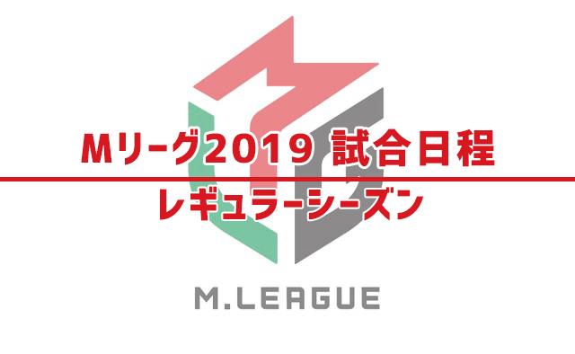 Mリーグ2019試合日程