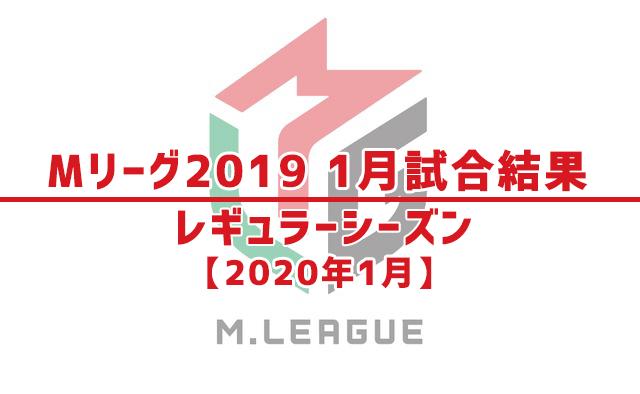 Mリーグ2019 1月 試合結果