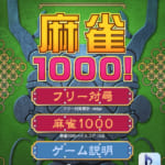 麻雀ゲームの麻雀1000