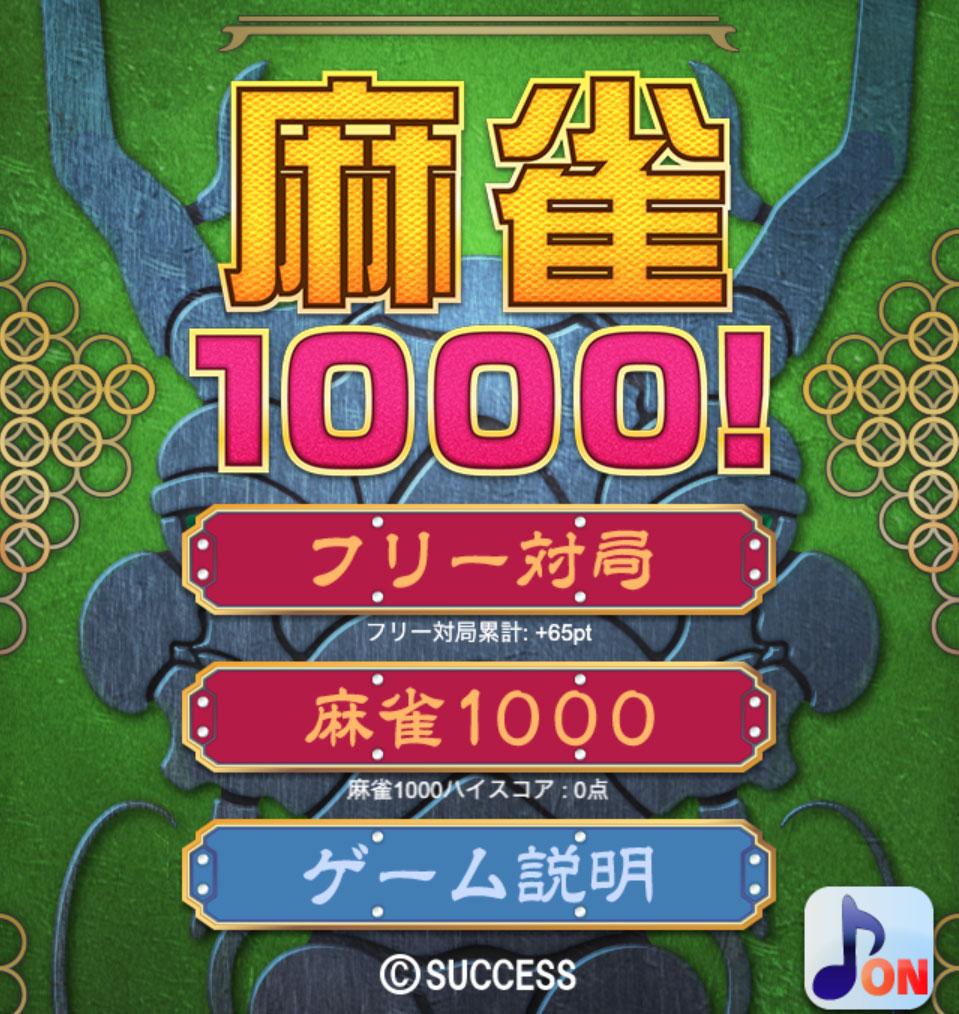麻雀 ゲーム ダウンロード