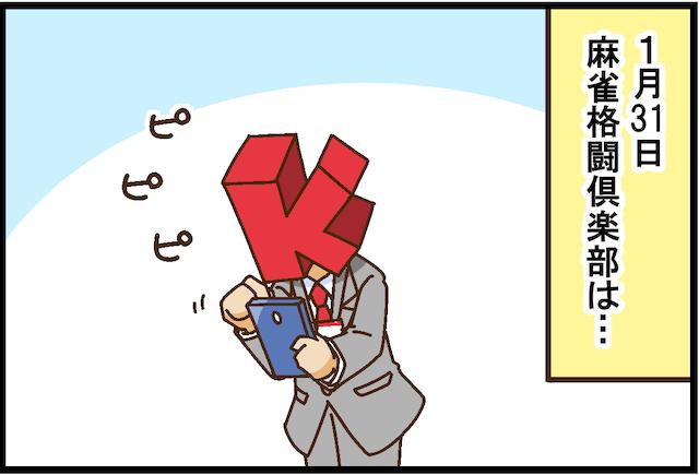 リーグ 順位 m