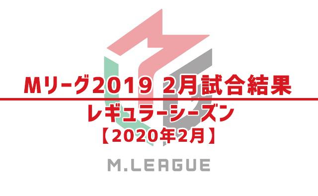 Mリーグ2019 2020年2月試合結果