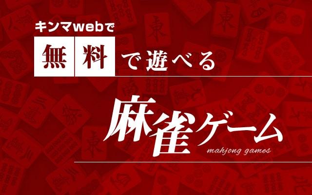 キンマwebで無料で遊べる麻雀ゲーム - トップページ