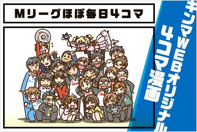 キンマWebオリジナル4コマ漫画