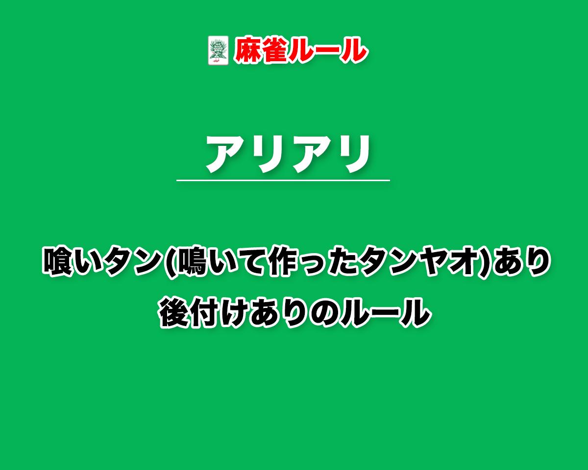麻雀ルール・アリアリの解説