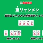 麻雀用語・亜リャンメンの解説