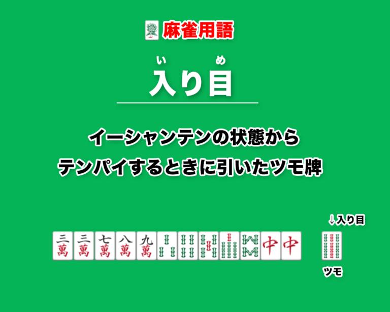 麻雀用語・入り目の解説