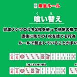 麻雀ルール・喰い替えの解説