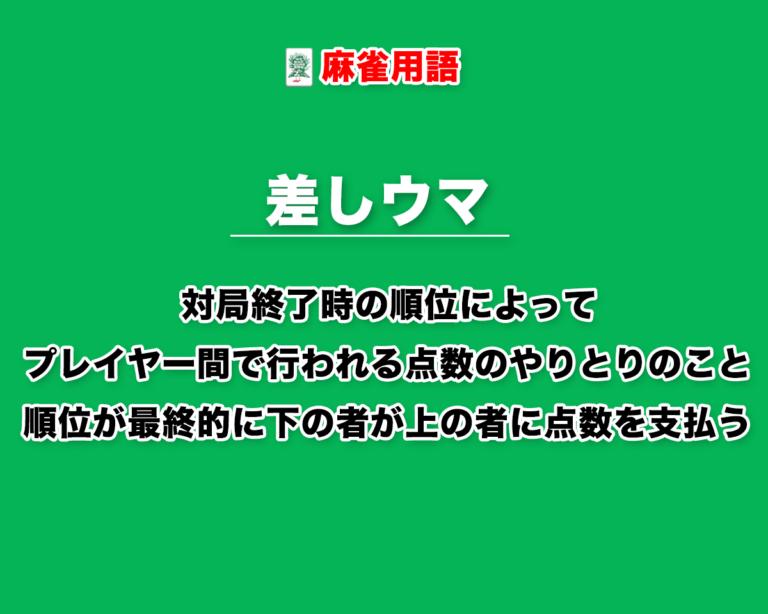 麻雀用語・差しウマの解説