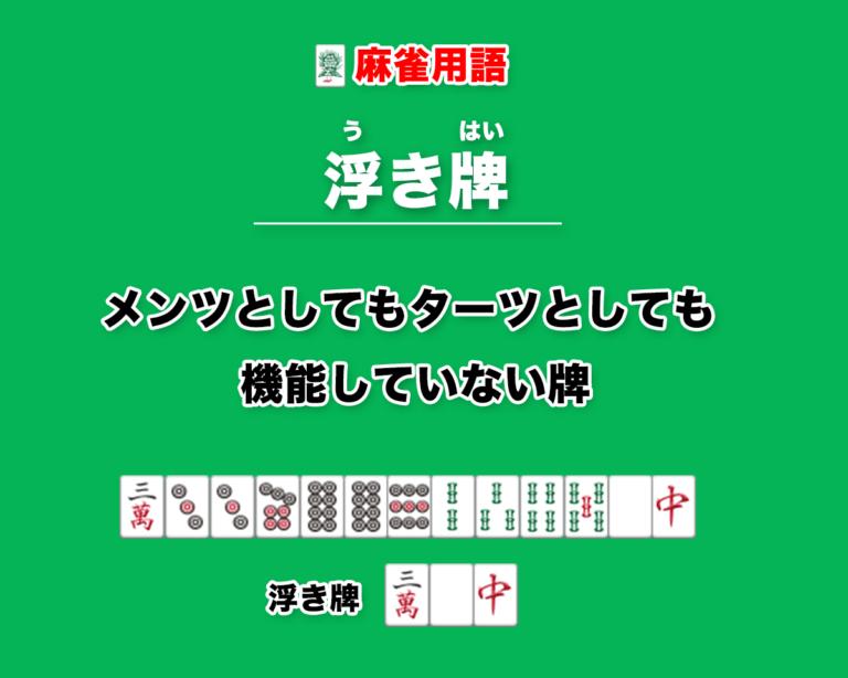 麻雀用語の浮き牌の説明