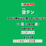麻雀用語・空テンの解説