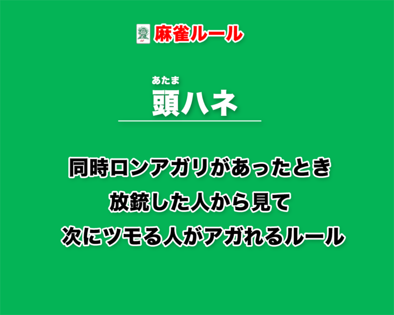 麻雀ルール・頭ハネの解説
