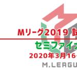 M-League2019セミファイナル試合日程