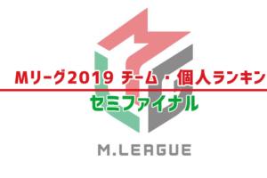 M-League-2019ランキング-セミファイナル