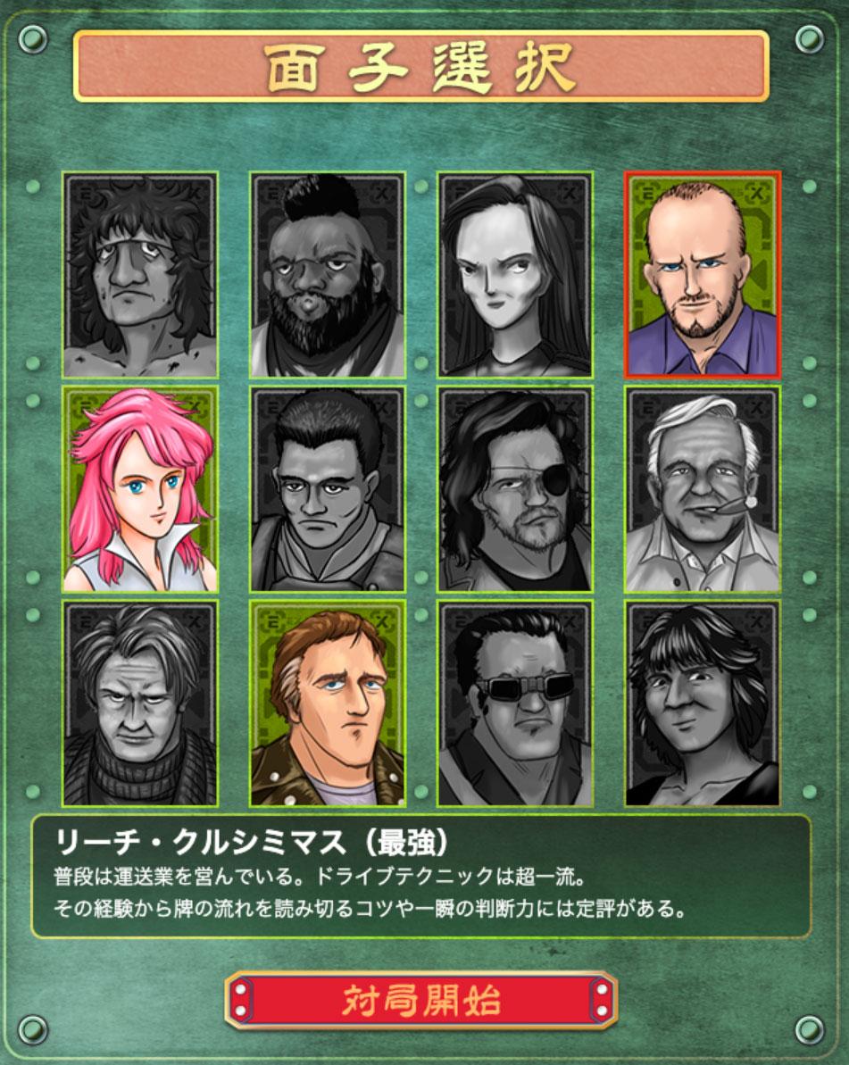 麻雀1000の面子選択画面