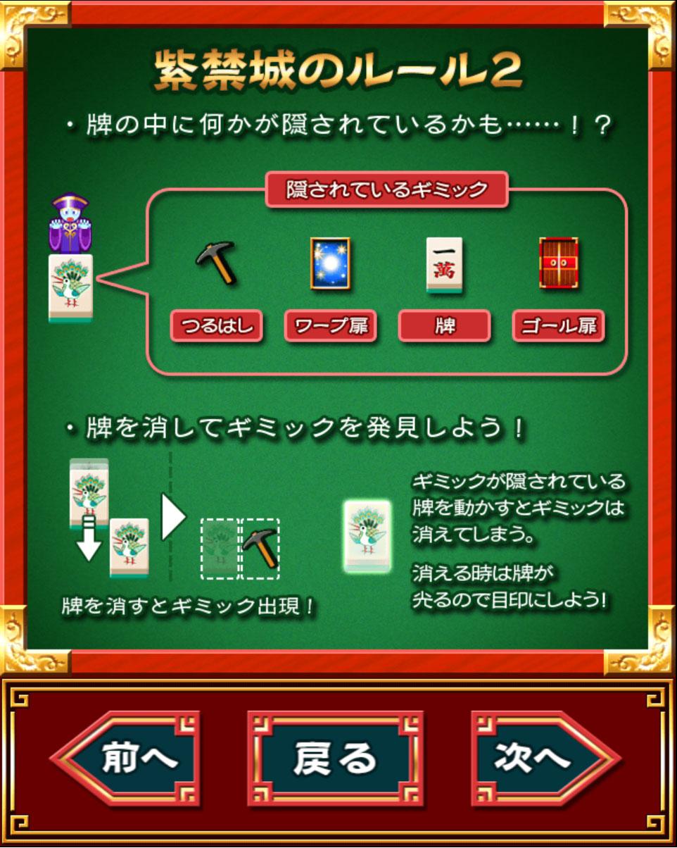 麻雀ゲーム・紫禁城のギミックの説明
