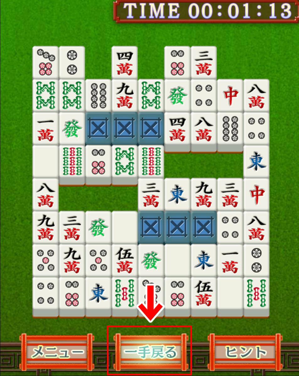 麻雀ゲーム・二角取りの一手戻る機能