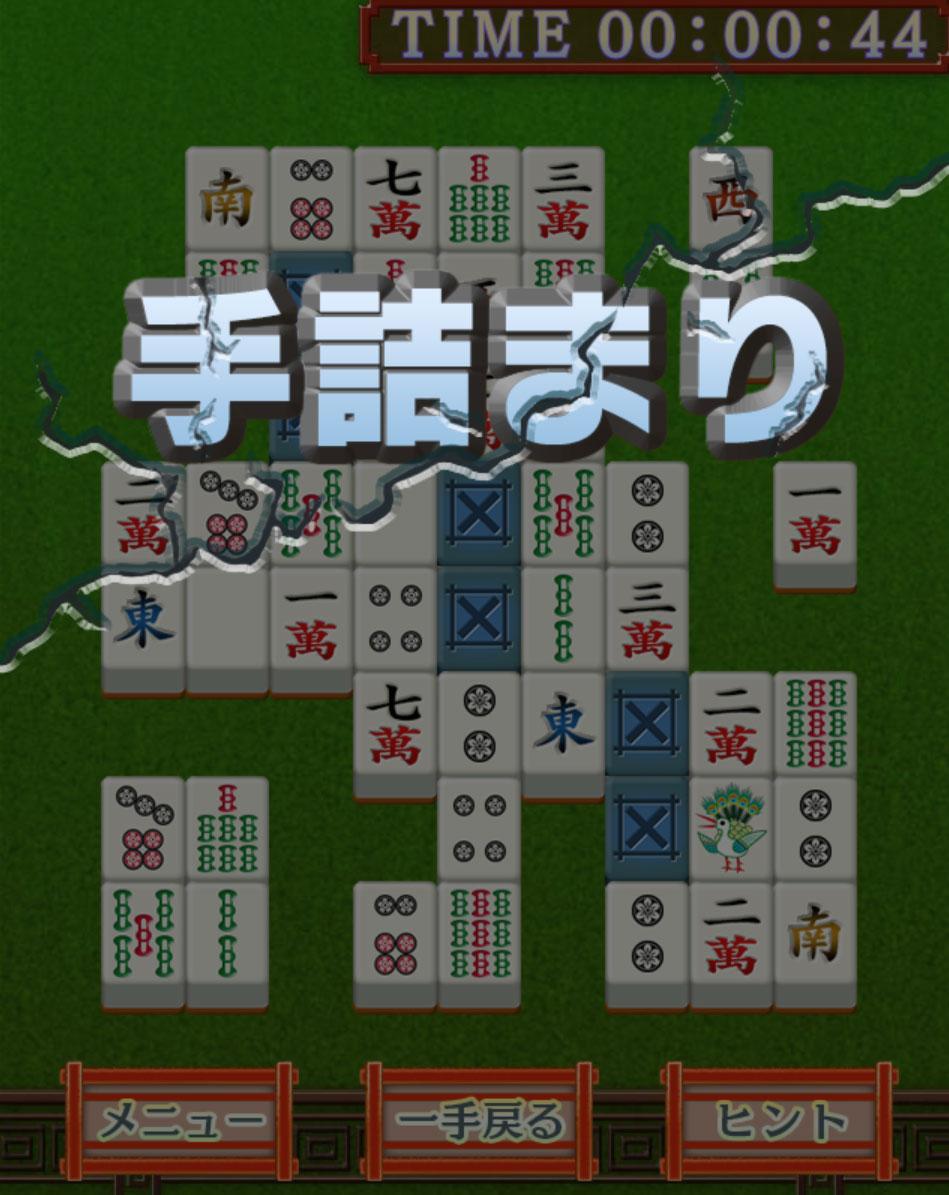 麻雀ゲーム・二角取りの遊び方