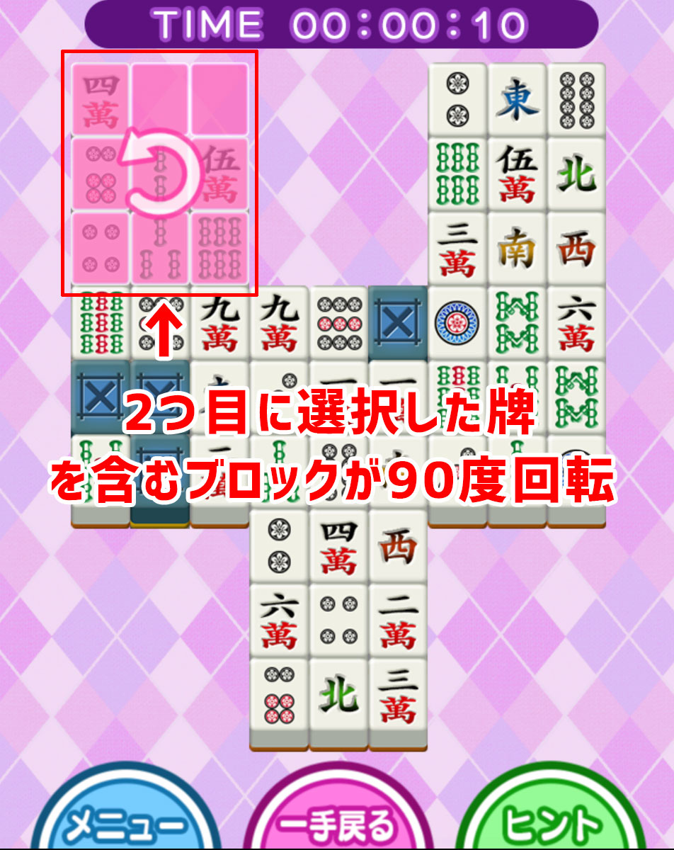 麻雀ゲーム・二角取りくるりのプレイ画面
