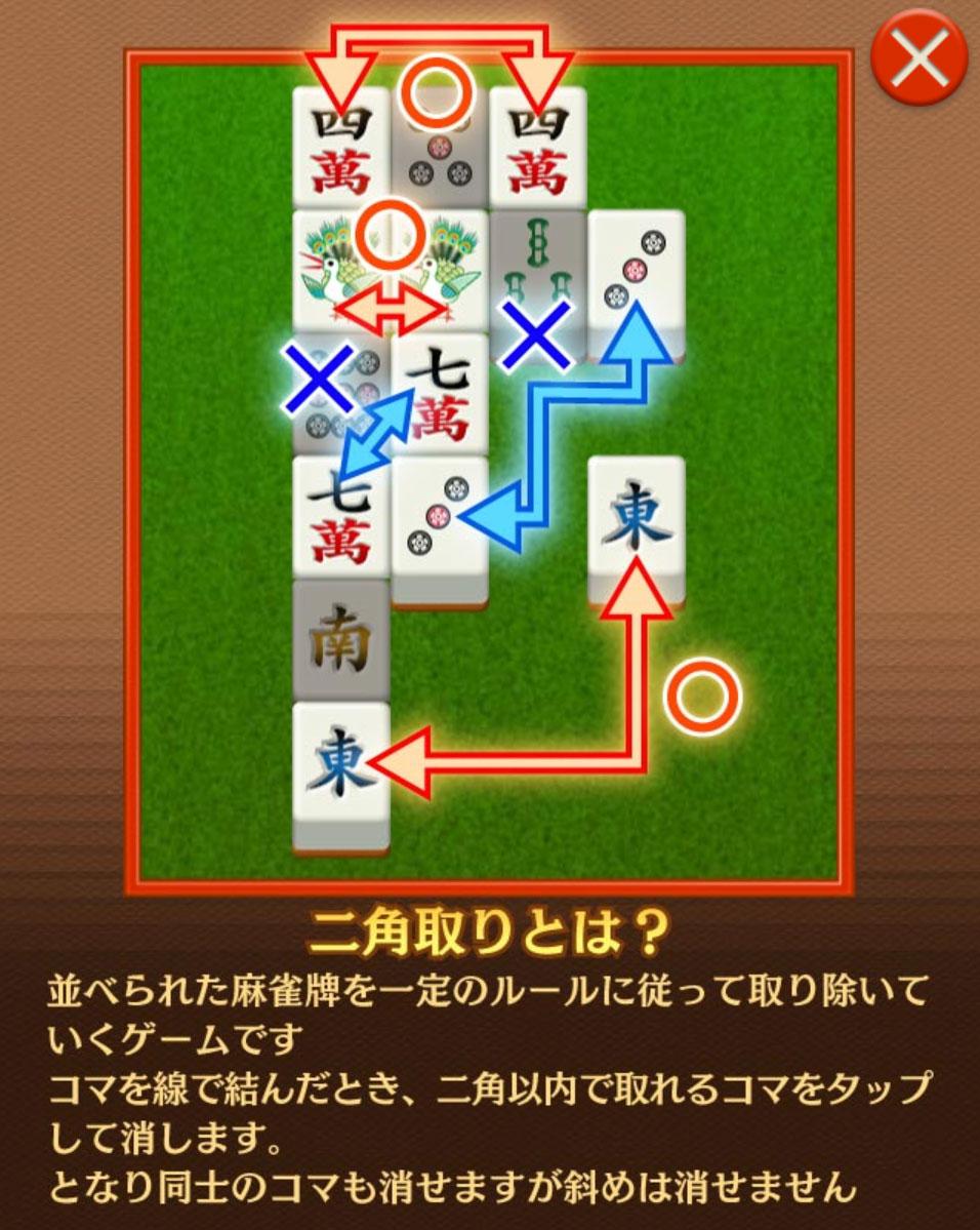 麻雀ゲーム・二角取りのルール