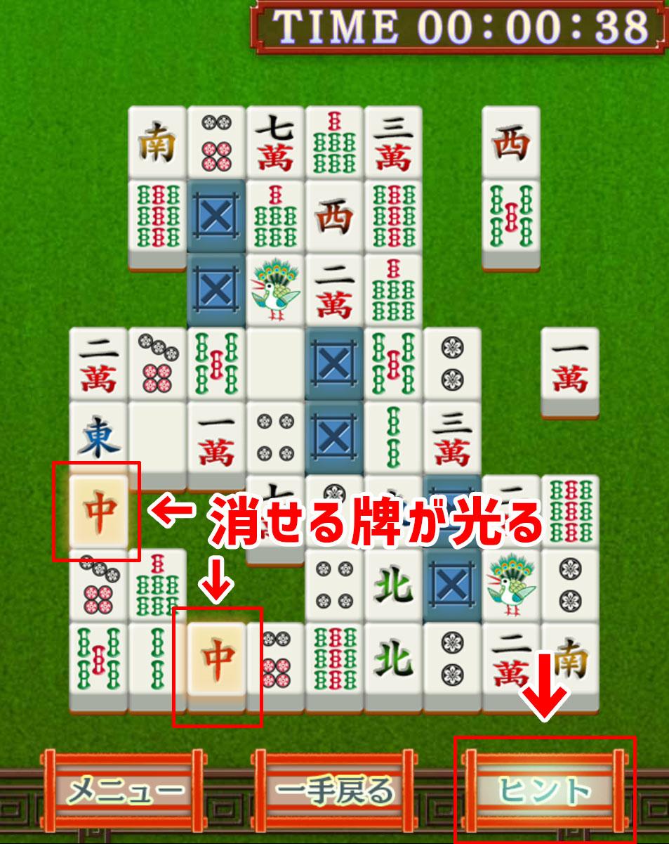 麻雀ゲーム・二角取りのヒント機能