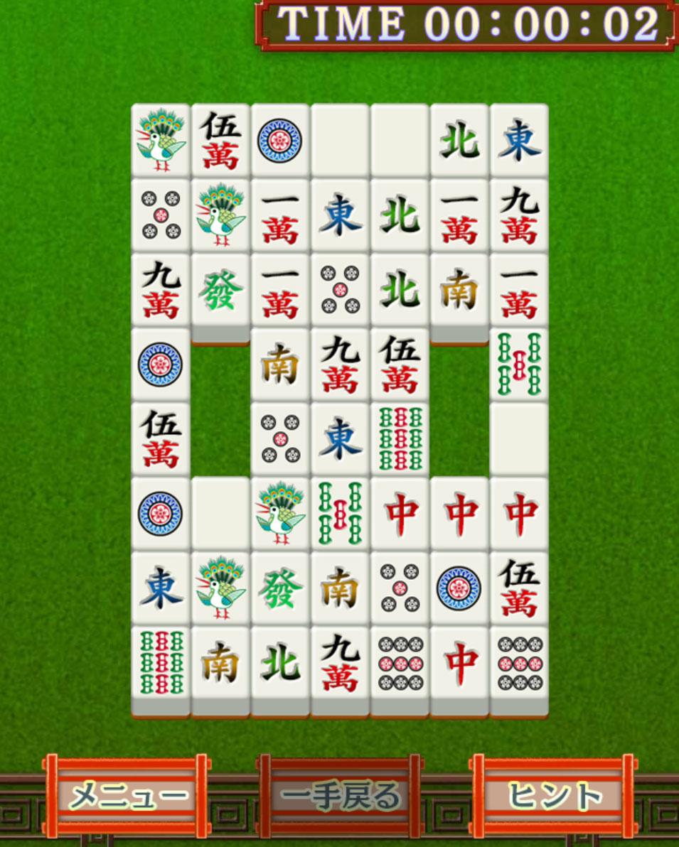 麻雀ゲーム・二角取りのかんたんモード