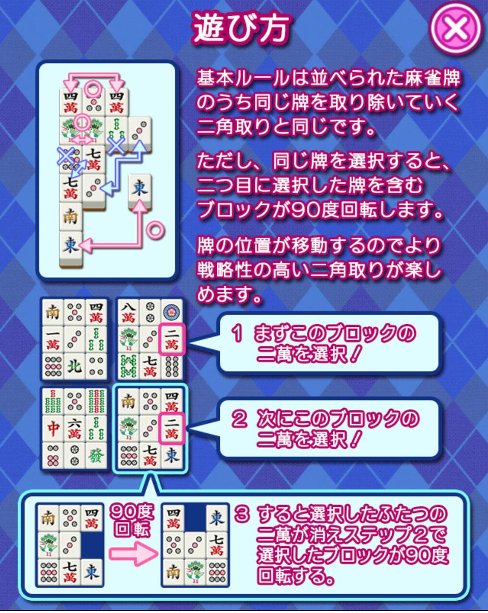麻雀ゲーム・二角取りくるりのルール
