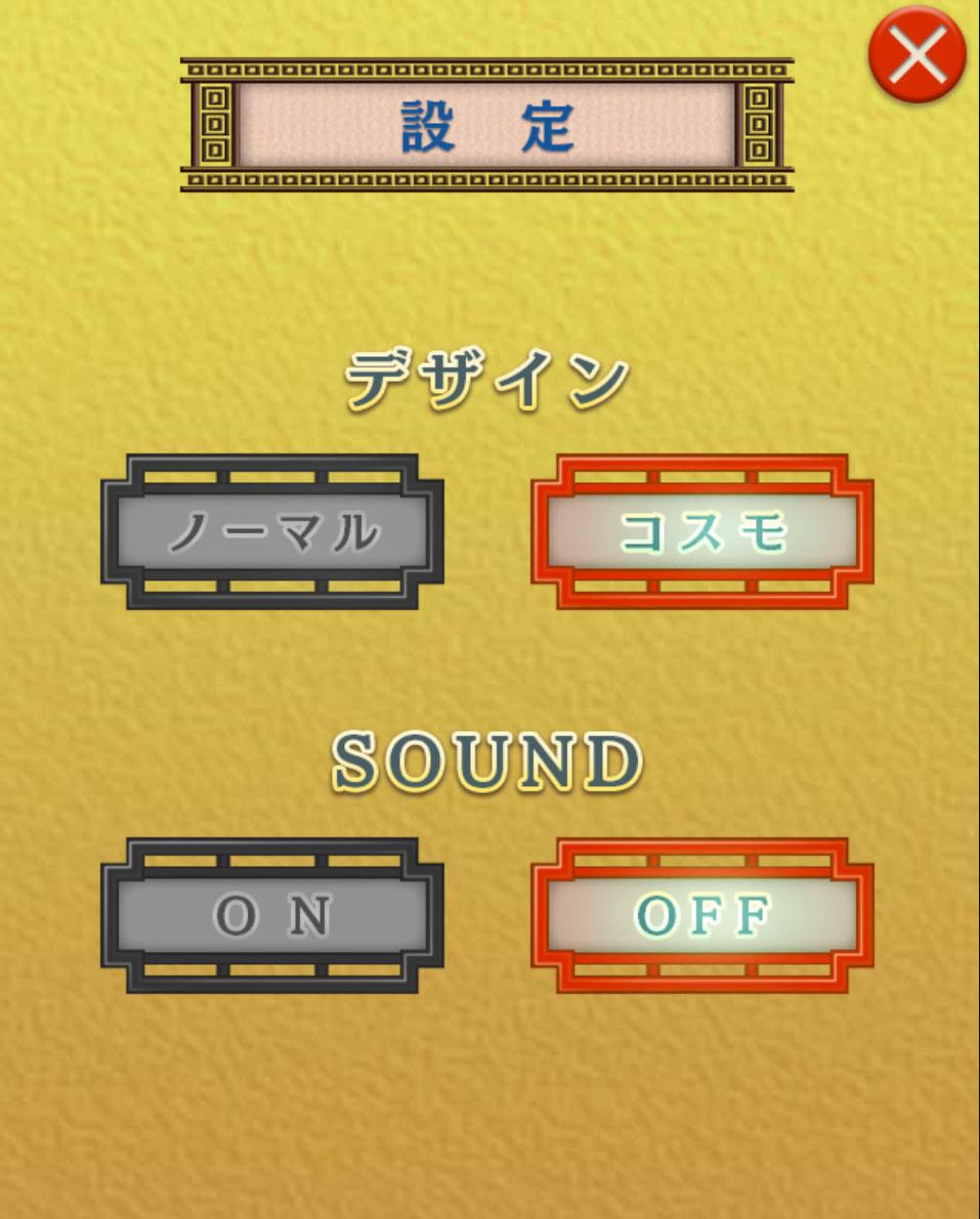麻雀ゲーム・二角取りの設定画面