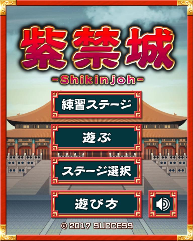 麻雀ゲームの紫禁城
