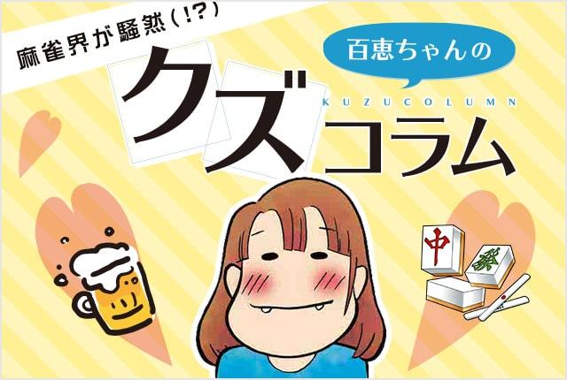 百恵ちゃんのクズコラム - トップページ