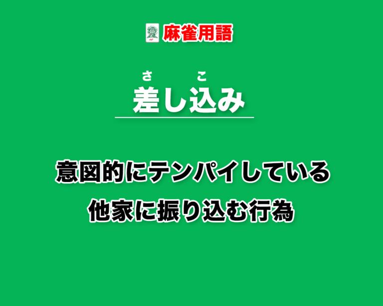 麻雀用語・差し込みの解説