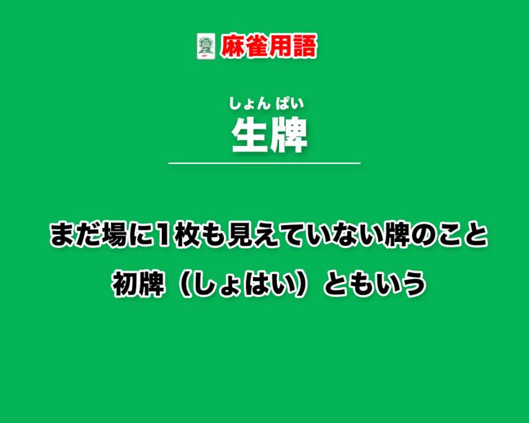麻雀用語・生牌の解説