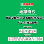麻雀用語・地獄待ちの説明
