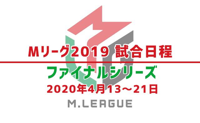 M-League-2019ファイナル試合日程